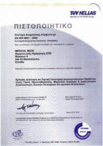 Medical Mate Πιστοποιητικό ISO